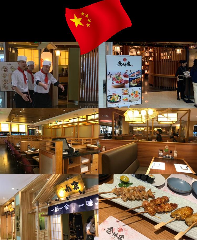 中国/湖北省、和食店