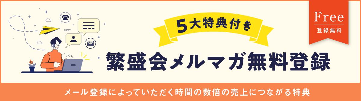 5大特典付き 繁盛会メルマガ無料登録ページ