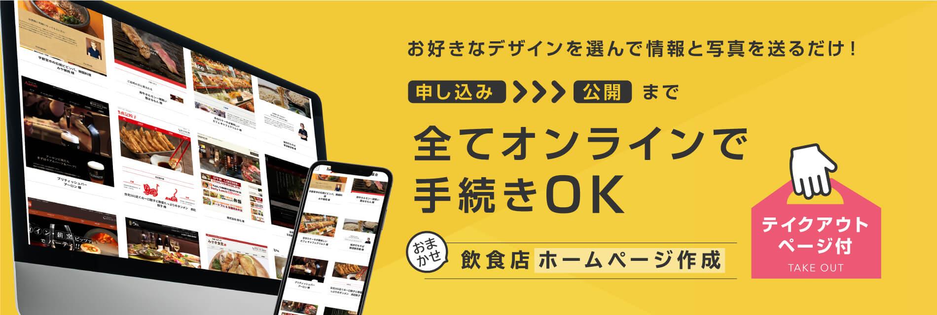 申し込み〜公開まで 全てオンラインで手続きOK