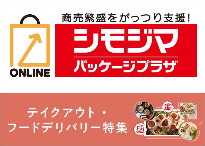 商品繁盛をがっつり支援!シモジマ パッケージプラザ